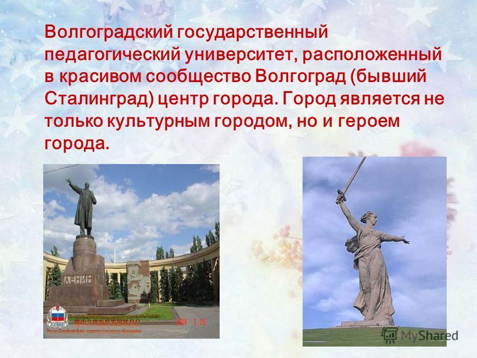 Волгоградский государственный педагогический университет, расположенный в красивом сообщество Волгоград (бывший Сталинград) центр города. Город является не только культурным городом, но и героем города.