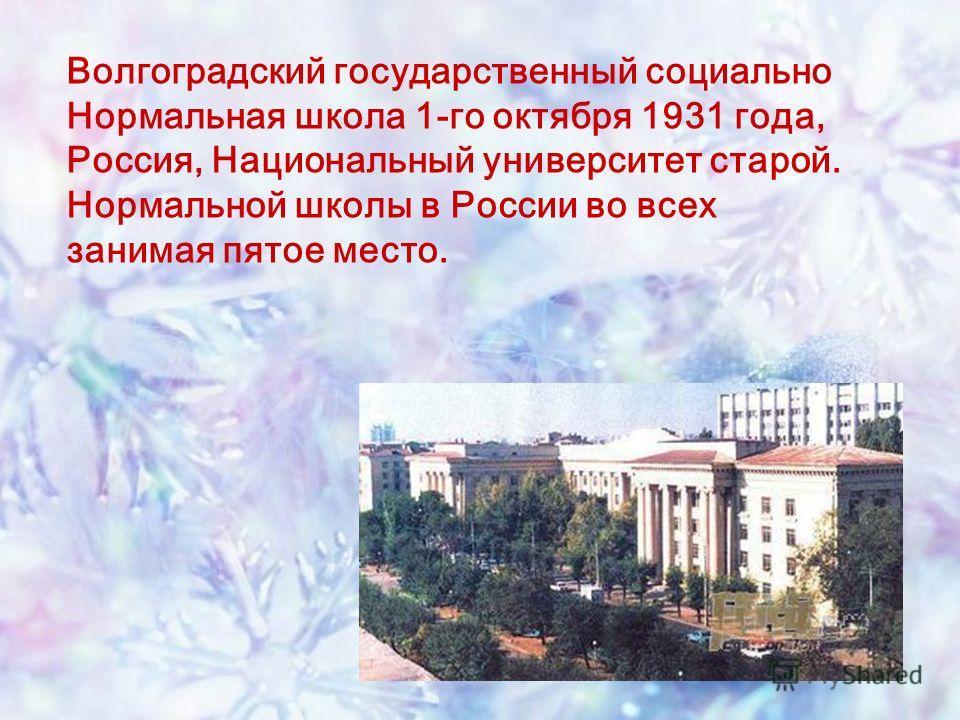 Волгоградский государственный социально Нормальная школа 1-го октября 1931 года, Россия, Национальный университет старой. Нормальной школы в России во всех занимая пятое место.
