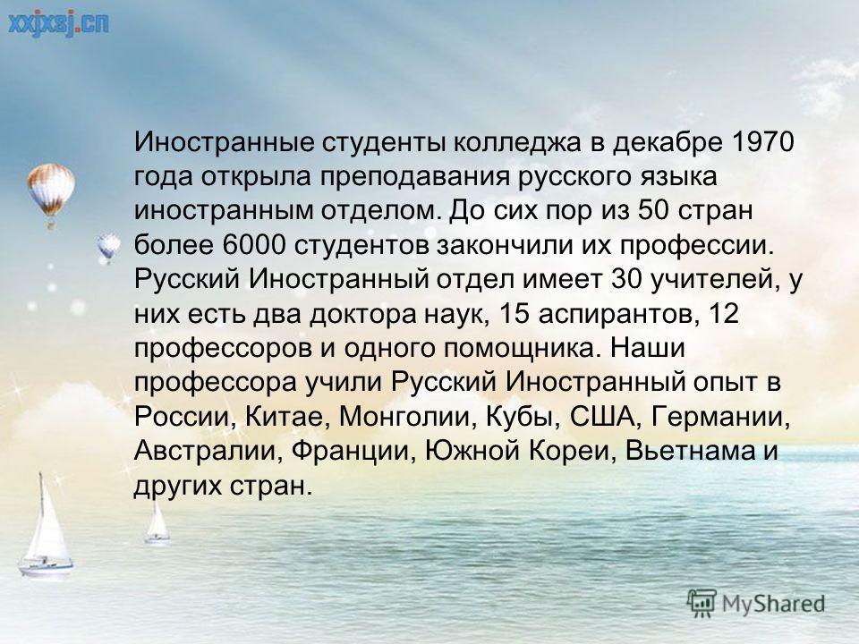 Иностранные студенты колледжа в декабре 1970 года открыла преподавания русского языка иностранным отделом. До сих пор из 50 стран более 6000 студентов закончили их профессии. Русский Иностранный отдел имеет 30 учителей, у них есть два доктора наук, 1