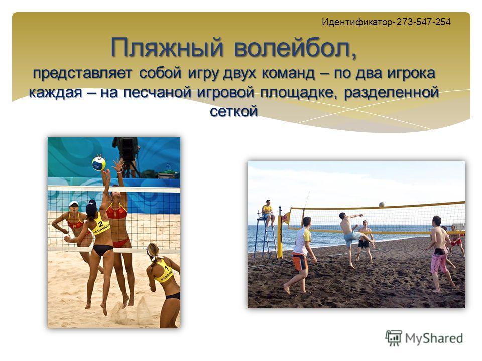 Пляжный волейбол, представляет собой игру двух команд – по два игрока каждая – на песчаной игровой площадке, разделенной сеткой Идентификатор- 273-547-254