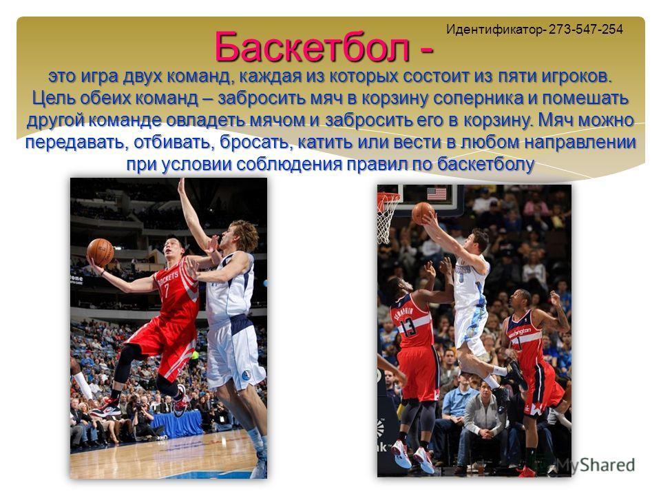 Баскетбол - это игра двух команд, каждая из которых состоит из пяти игроков. Цель обеих команд – забросить мяч в корзину соперника и помешать другой команде овладеть мячом и забросить его в корзину. Мяч можно передавать, отбивать, бросать, катить или