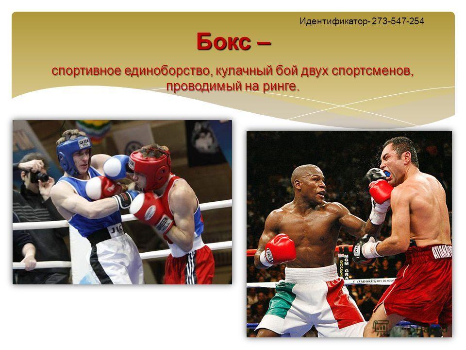 Бокс – Идентификатор- 273-547-254 Бокс – спортивное единоборство, кулачный бой двух спортсменов, проводимый на ринге.