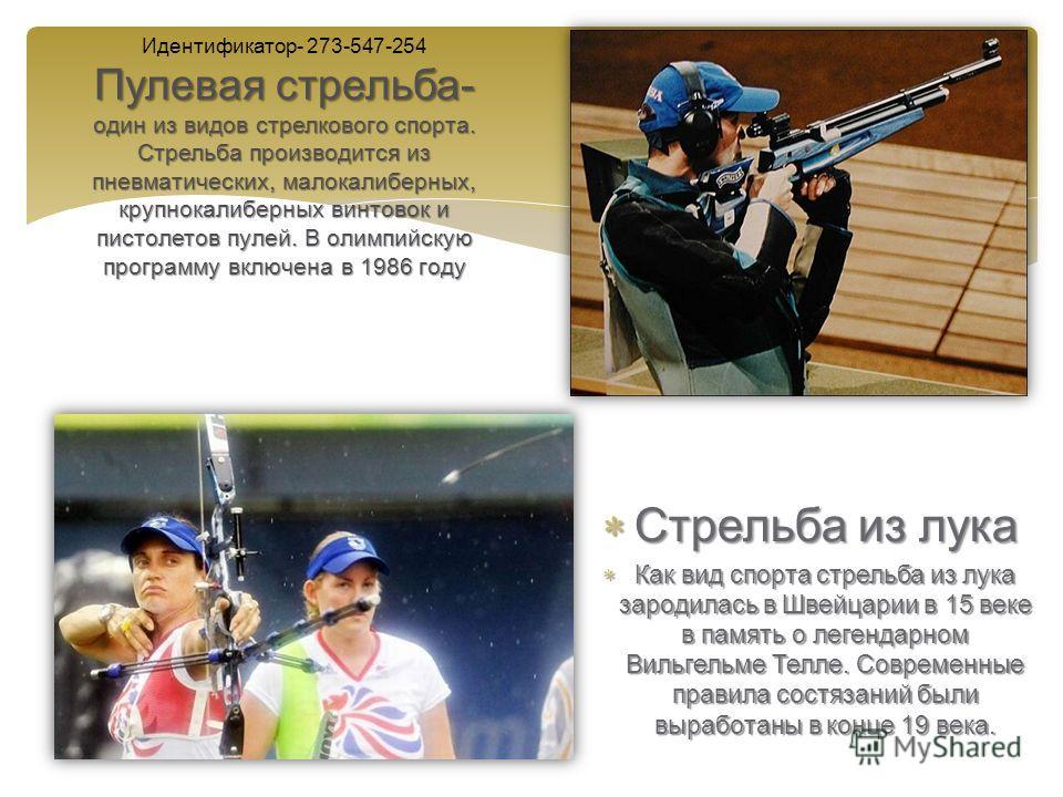 Стрельба из лука Стрельба из лука Как вид спорта стрельба из лука зародилась в Швейцарии в 15 веке в память о легендарном Вильгельме Телле. Современные правила состязаний были выработаны в конце 19 века. Как вид спорта стрельба из лука зародилась в Ш