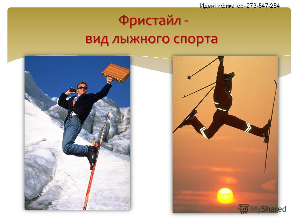 Фристайл - вид лыжного спорта Идентификатор- 273-547-254 Фристайл - вид лыжного спорта
