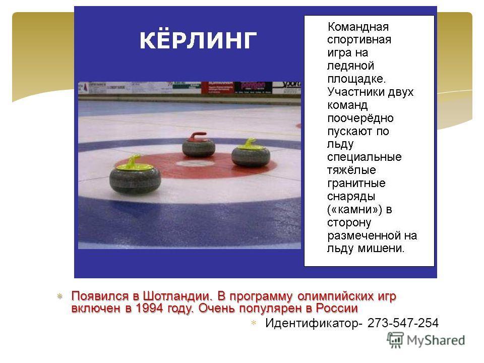 Появился в Шотландии. В программу олимпийских игр включен в 1994 году. Очень популярен в России Появился в Шотландии. В программу олимпийских игр включен в 1994 году. Очень популярен в России Идентификатор- 273-547-254