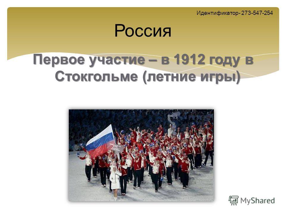 Россия Первое участие – в 1912 году в Стокгольме (летние игры) Идентификатор- 273-547-254