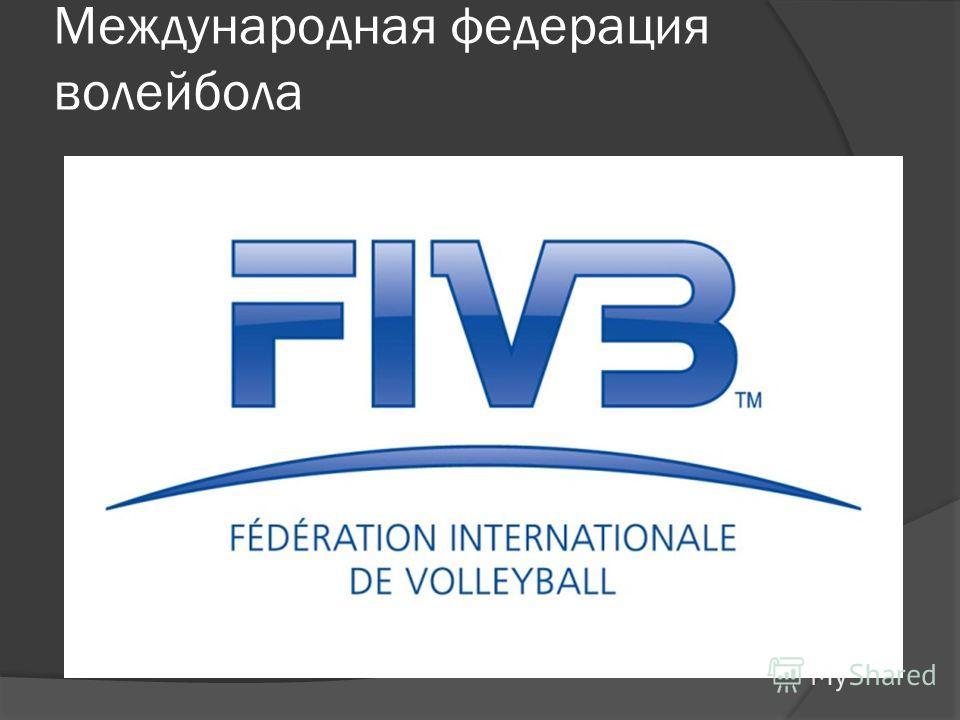 Международная федерация волейбола