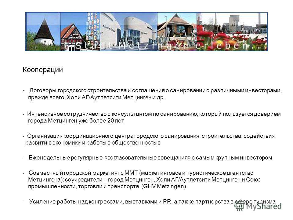 Кооперации - Договоры городского строительства и соглашения о санировании с различными инвесторами, прежде всего, Холи АГ/Аутлетсити Метцинген и др. - Интенсивное сотрудничество с консультантом по санированию, который пользуется доверием города Метци