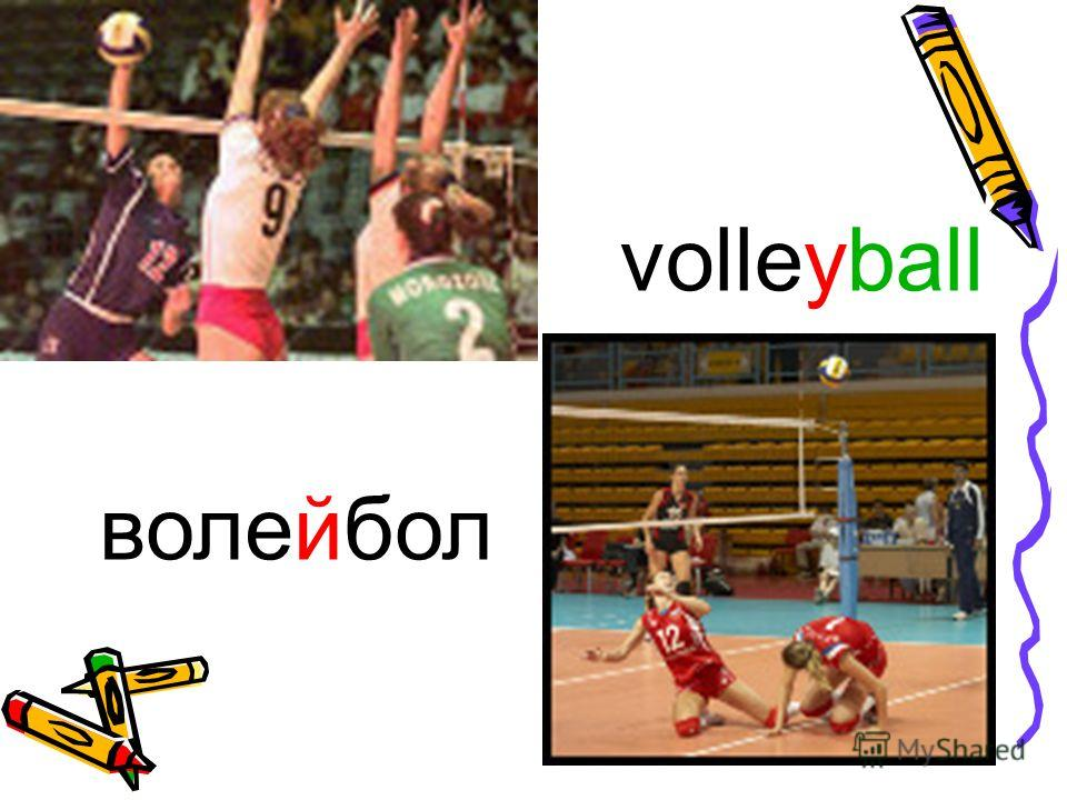 volleyball волейбол