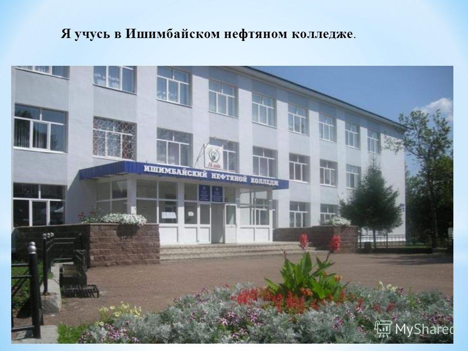 Я учусь в Ишимбайском нефтяном колледже.
