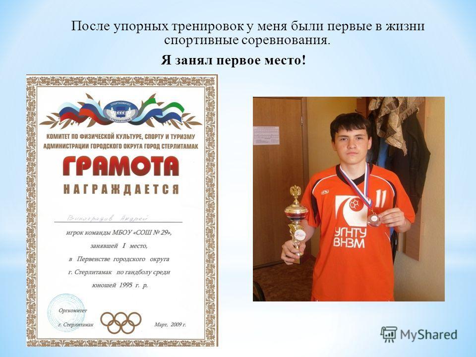 После упорных тренировок у меня были первые в жизни спортивные соревнования. Я занял первое место!