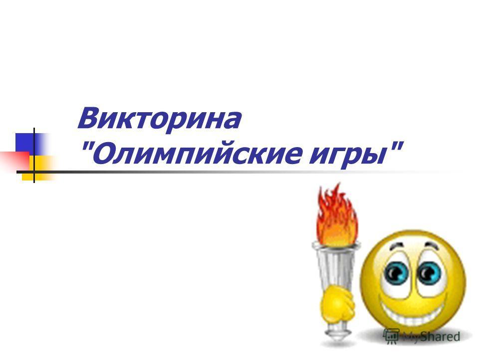 Викторина Олимпийские игры