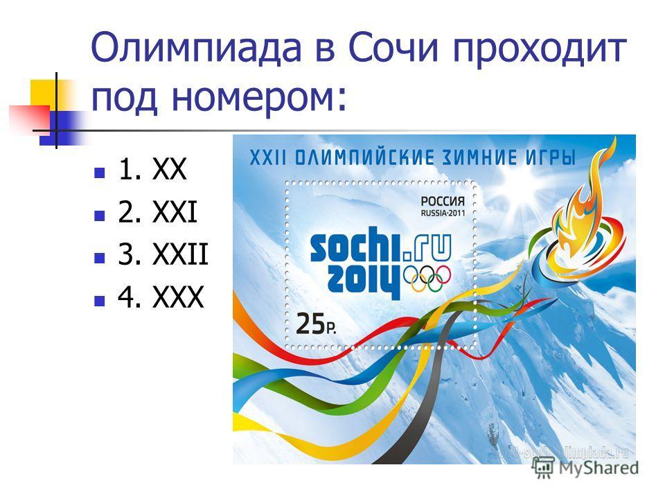 Олимпиада в Сочи проходит под номером: 1. ХХ 2. ХХI 3. ХХII 4. ХХХ