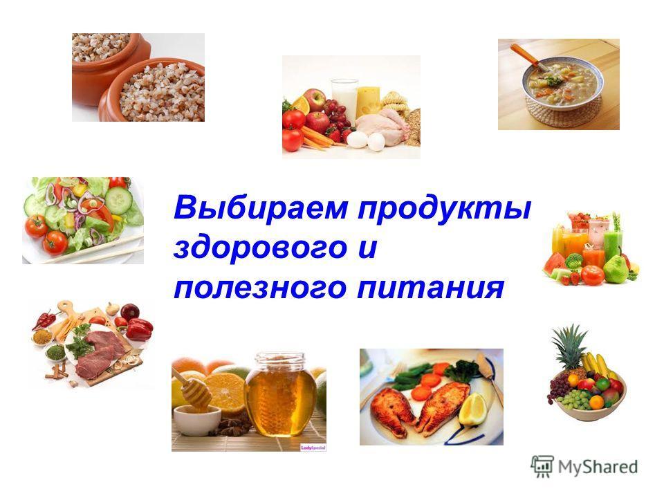 Выбираем продукты здорового и полезного питания