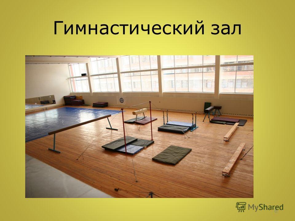 Гимнастический зал 8