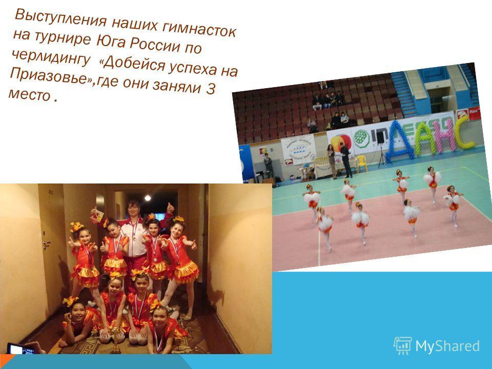 Выступления наших гимнасток на турнире Юга России по черлидингу «Добейся успеха на Приазовье»,где они заняли 3 место.