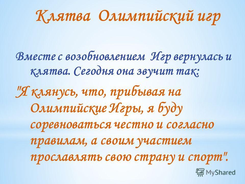 Чаша олимпийского огня московской Олимпиады-80Олимпиады-80 Обычно зажжение огня доверяют известному человеку, чаще всего, спортсмену, хотя бывают и исключения. Считается большой честью быть избранным для проведения этой церемонии. Вместе с возобновле