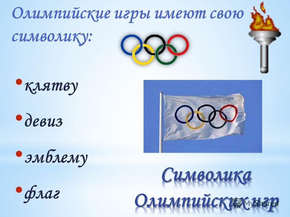к лятву д евиз э мблему ф лаг Олимпийские игры имеют свою символику: