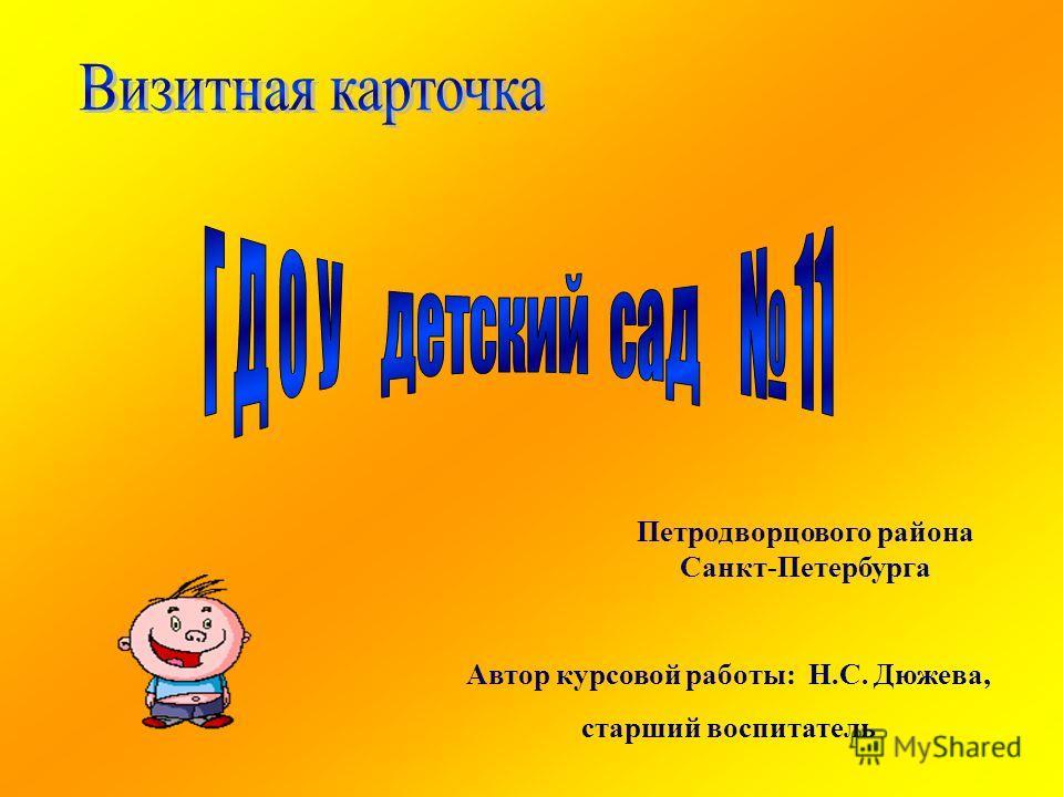 Автор курсовой работы: Н.С. Дюжева, старший воспитатель Петродворцового района Санкт-Петербурга