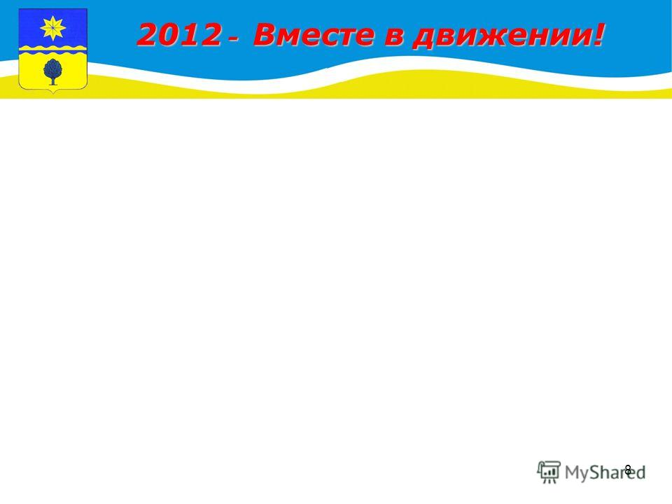 2012 - Вместе в движении! 8
