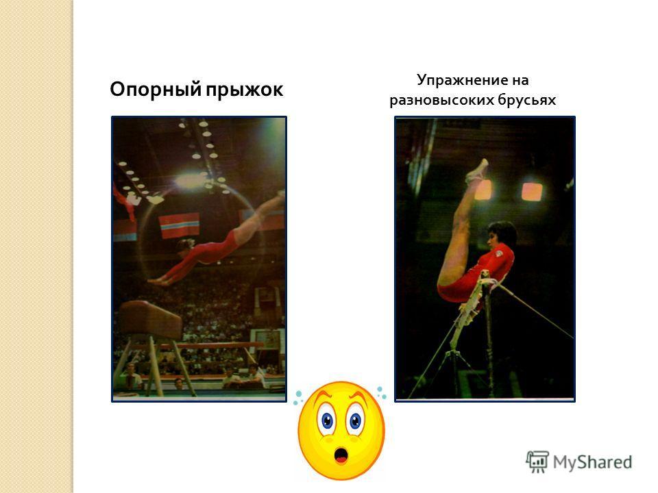 Опорный прыжок Упражнение на разновысоких брусьях