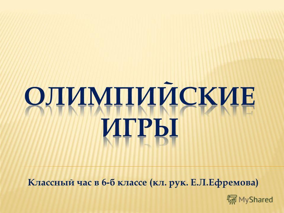 Классный час в 6-б классе (кл. рук. Е.Л.Ефремова)