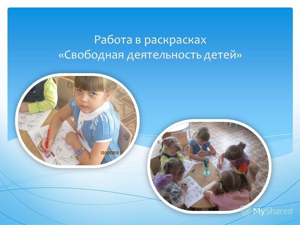 Работа в раскрасках «Свободная деятельность детей»