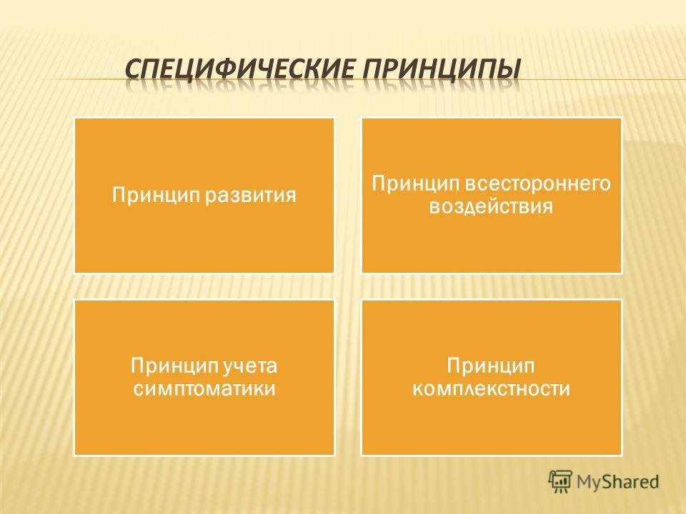 Принцип развития Принцип всестороннего воздействия Принцип учета симптоматики Принцип комплекстности