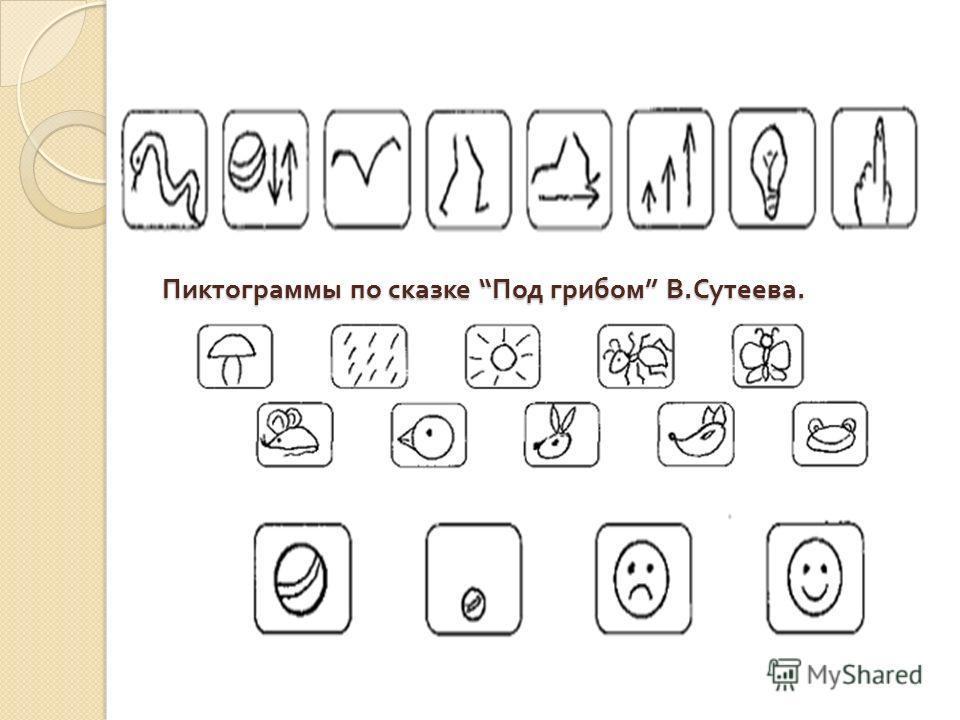 Пиктограммы по сказке Под грибом В. Сутеева.