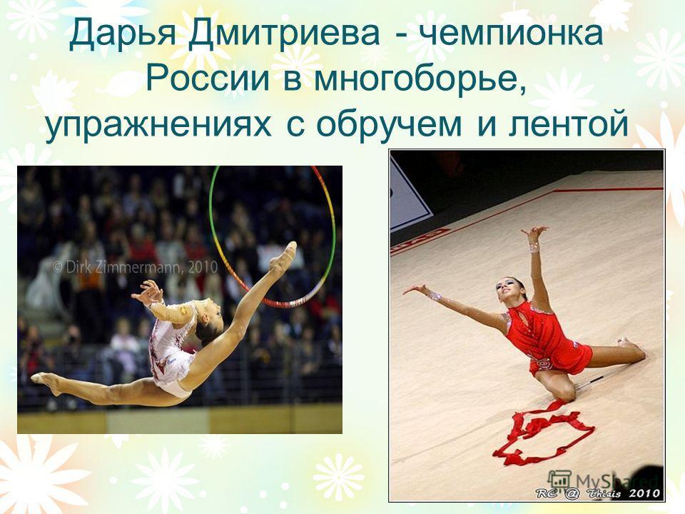 Дарья Дмитриева - чемпионка России в многоборье, упражнениях с обручем и лентой