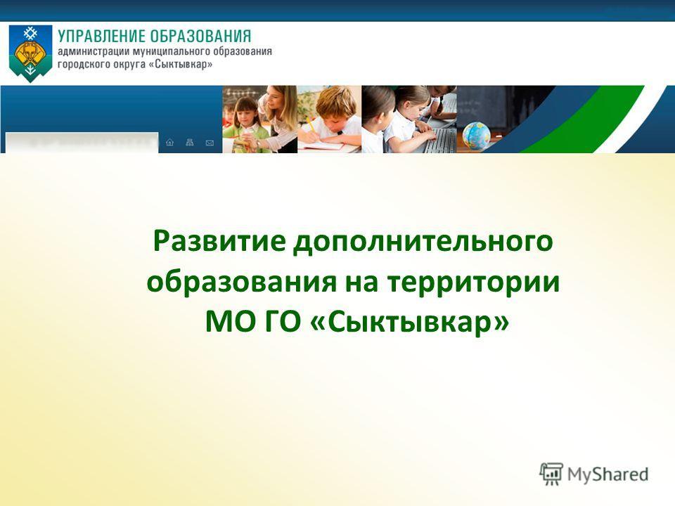 Развитие дополнительного образования на территории МО ГО «Сыктывкар»