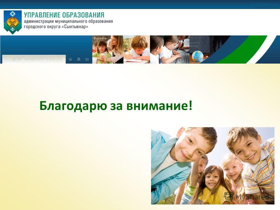 Благодарю за внимание! Спирина А.В.– начальник управления образования администрации МО ГО «Сыктывкар»