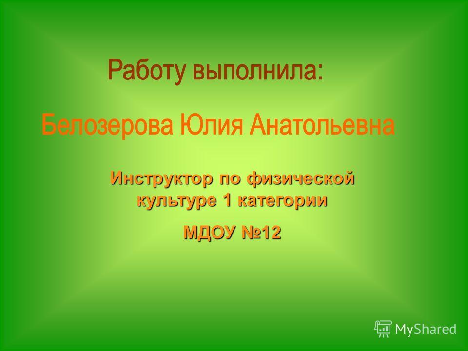 Инструктор по физической культуре 1 категории МДОУ 12