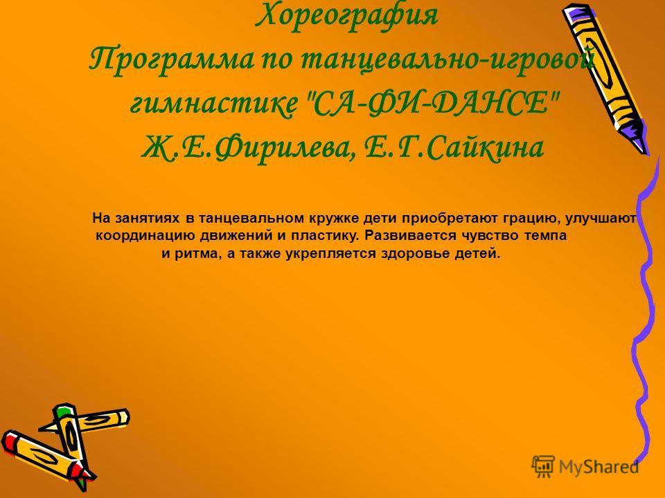 Хореография Программа по танцевально-игровой гимнастике