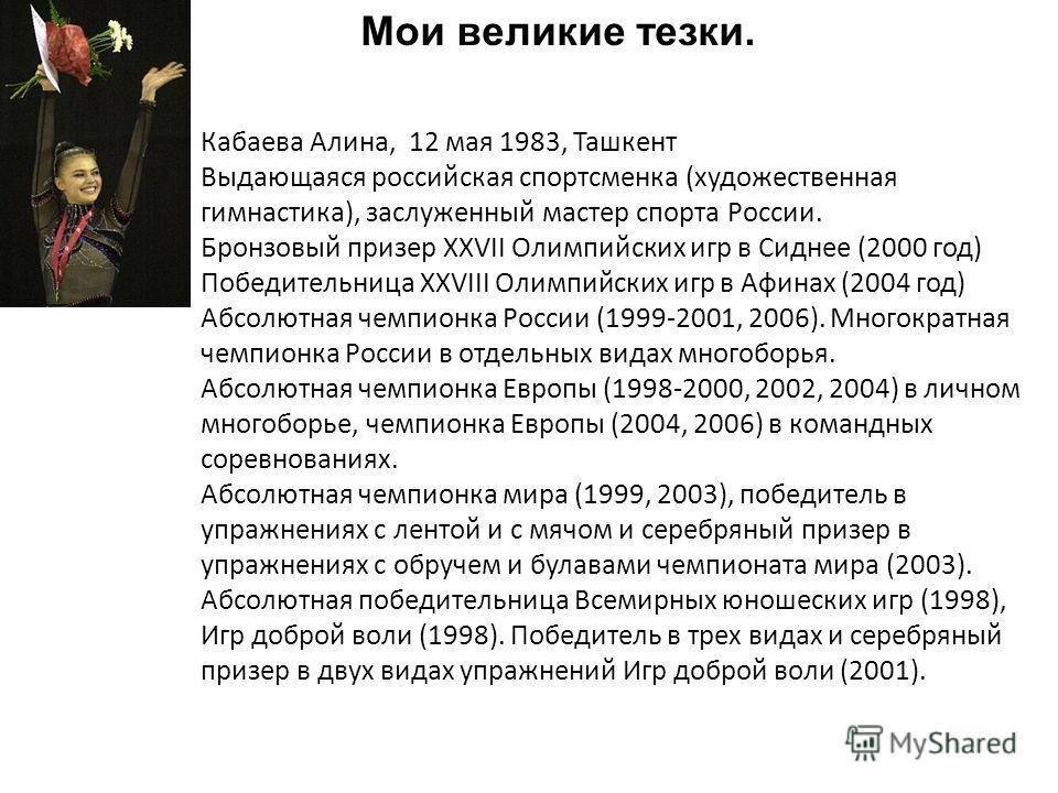 Кабаева Алина, 12 мая 1983, Ташкент Выдающаяся российская спортсменка (художественная гимнастика), заслуженный мастер спорта России. Бронзовый призер XXVII Олимпийских игр в Сиднее (2000 год) Победительница XXVIII Олимпийских игр в Афинах (2004 год)