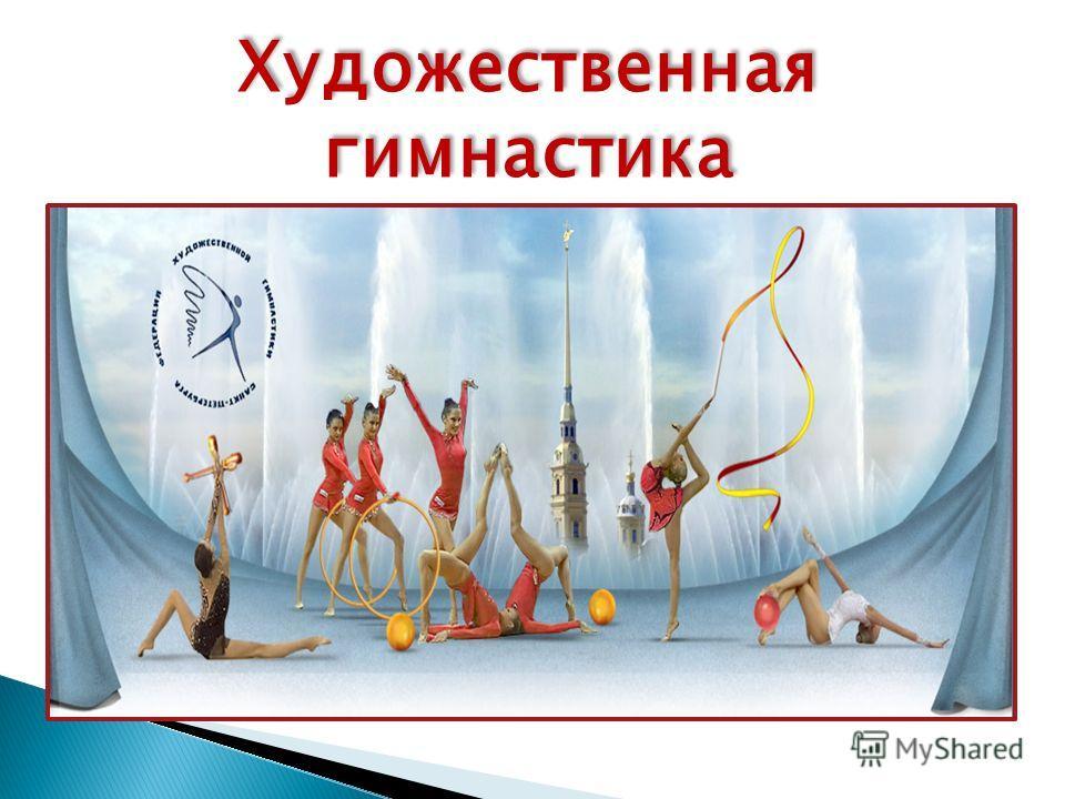 Художественная гимнастика Художественная гимнастика