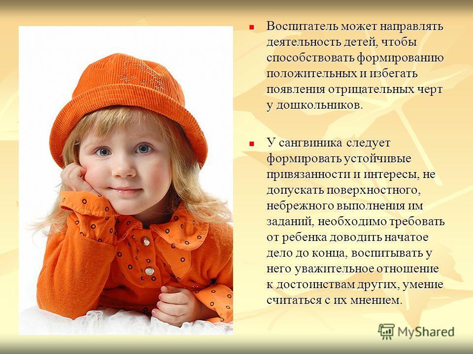 Воспитатель может направлять деятельность детей, чтобы способствовать формированию положительных и избегать появления отрицательных черт у дошкольников. Воспитатель может направлять деятельность детей, чтобы способствовать формированию положительных
