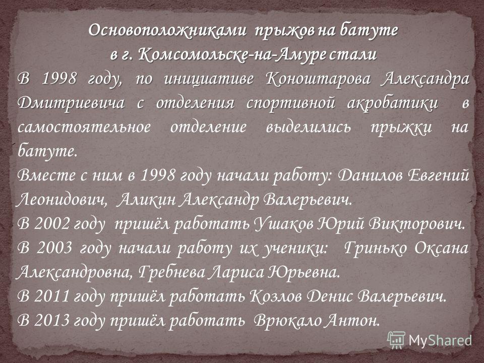 Основоположниками прыжов на батуте в г. Комсомольске-на-Амуре стали В 1998 году, по инициативе Коноштарова Александра Дмитриевича с отделения спортивной акробатики В 1998 году, по инициативе Коноштарова Александра Дмитриевича с отделения спортивной а