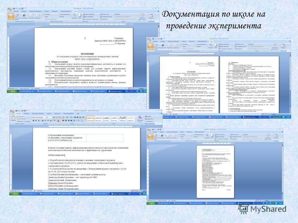 Документация по школе на проведение эксперимента