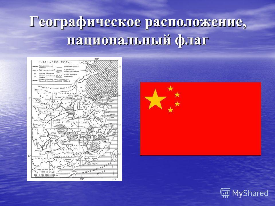 Географическое расположение, национальный флаг