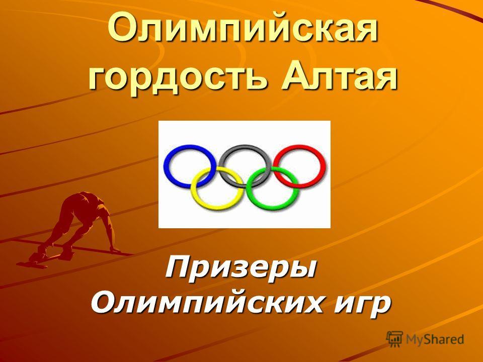 Олимпийская гордость Алтая Призеры Олимпийских игр