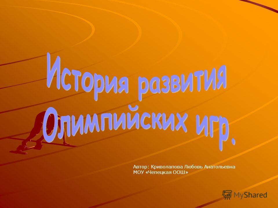 Автор: Криволапова Любовь Анатольевна МОУ «Чепецкая ООШ»