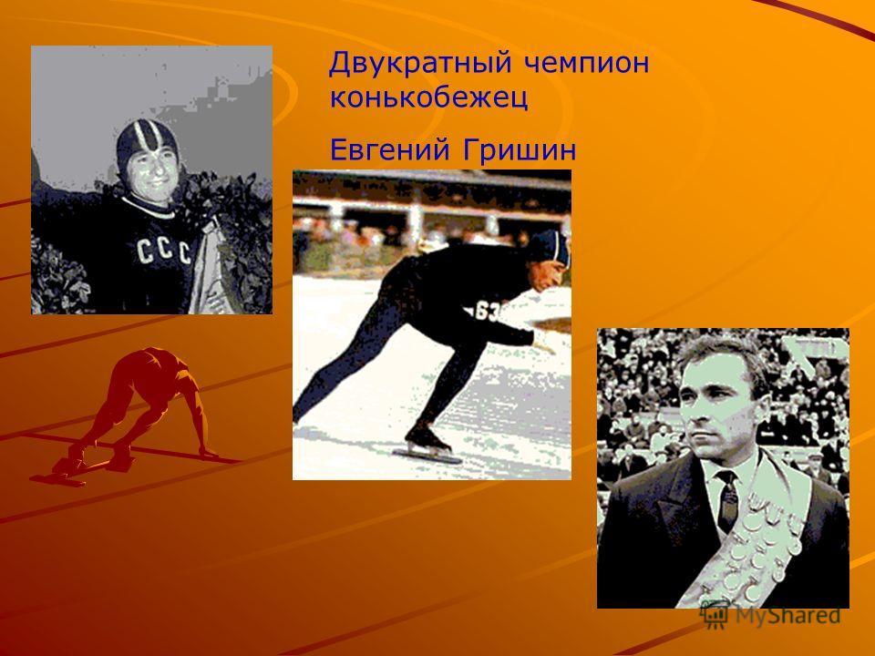 Двукратный чемпион конькобежец Евгений Гришин