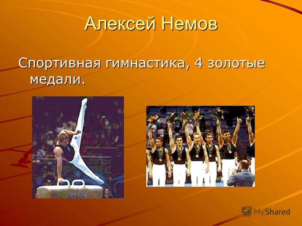 Алексей Немов Спортивная гимнастика, 4 золотые медали.