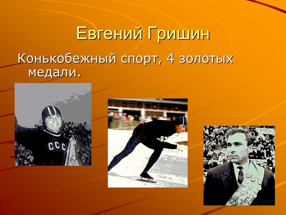 Евгений Гришин Конькобежный спорт, 4 золотых медали.