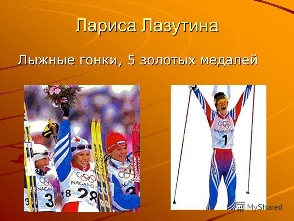 Лариса Лазутина Лыжные гонки, 5 золотых медалей
