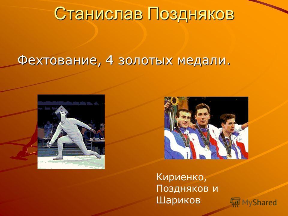 Станислав Поздняков Фехтование, 4 золотых медали. Кириенко, Поздняков и Шариков