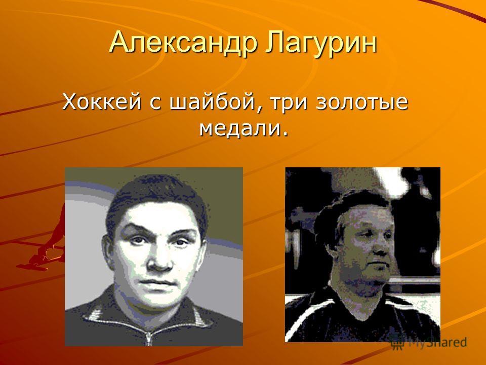 Александр Лагурин Хоккей с шайбой, три золотые медали.