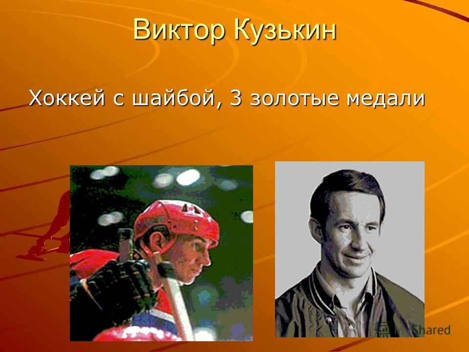 Виктор Кузькин Хоккей с шайбой, 3 золотые медали