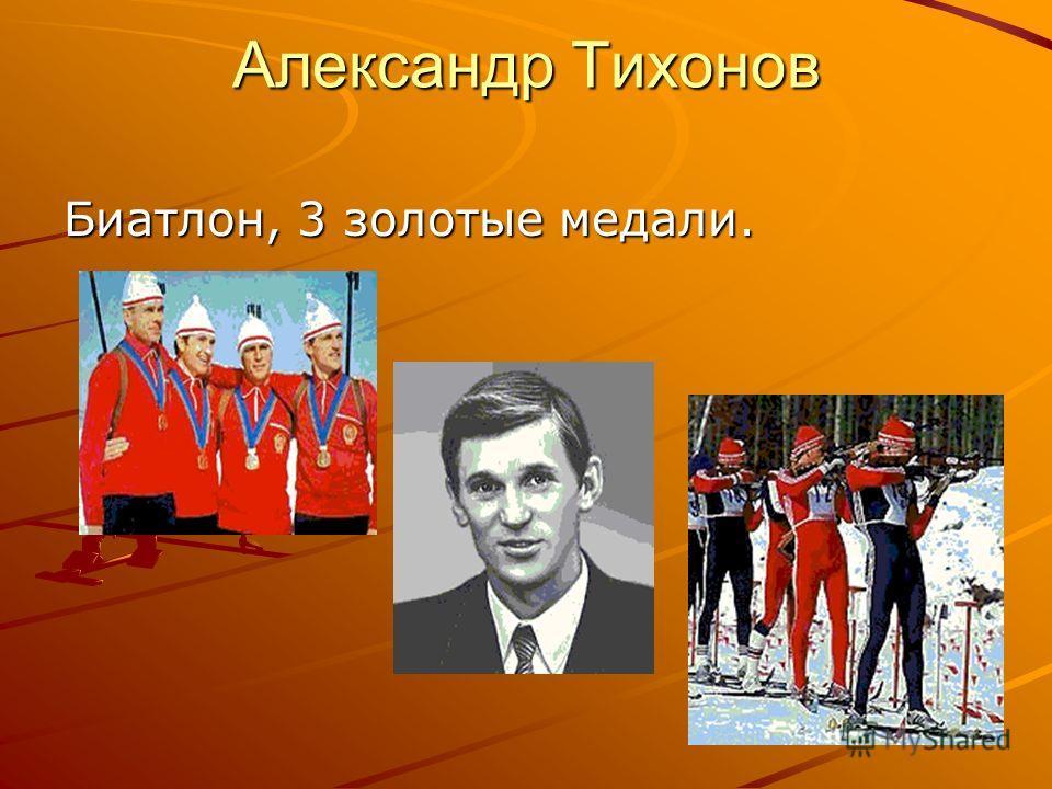 Александр Тихонов Биатлон, 3 золотые медали.